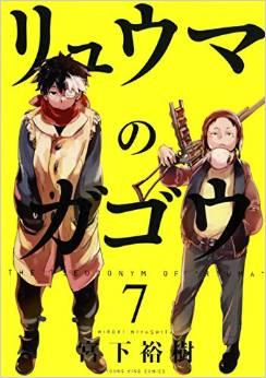 2015年6月30日発売のコミックス一覧_1291