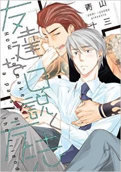 2015年6月30日発売のコミックス一覧_1292