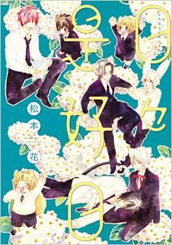 2015年6月30日発売のコミックス一覧_1294