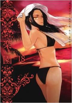 2015年6月30日発売のコミックス一覧_1296
