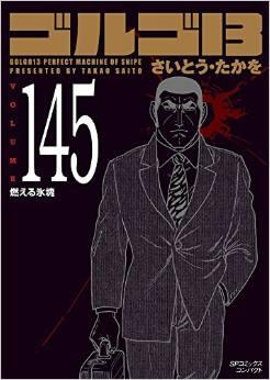 2015年6月30日発売のコミックス一覧_1300