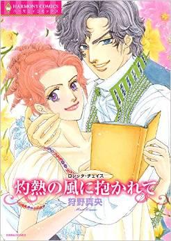 2015年7月1日発売のコミックス一覧_1301