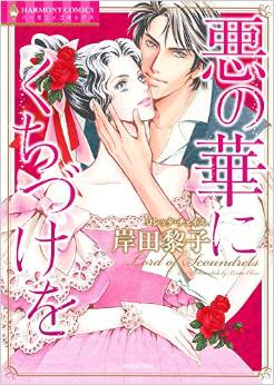 2015年7月1日発売のコミックス一覧_1302