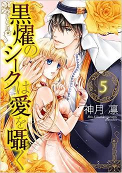 2015年7月1日発売のコミックス一覧_1303