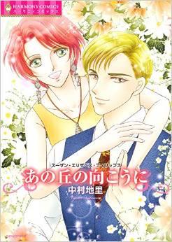 2015年7月1日発売のコミックス一覧_1305