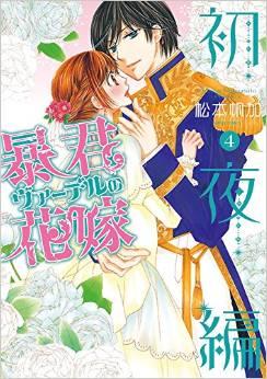 2015年7月1日発売のコミックス一覧_1307