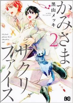 2015年7月1日発売のコミックス一覧_1311