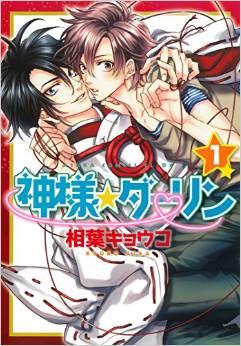 2015年7月1日発売のコミックス一覧_1313