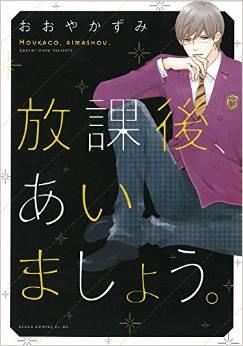 2015年7月1日発売のコミックス一覧_1315