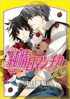 2015年7月1日発売のコミックス一覧_1316