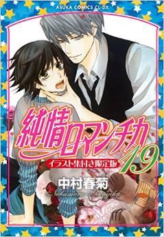 2015年7月1日発売のコミックス一覧_1317