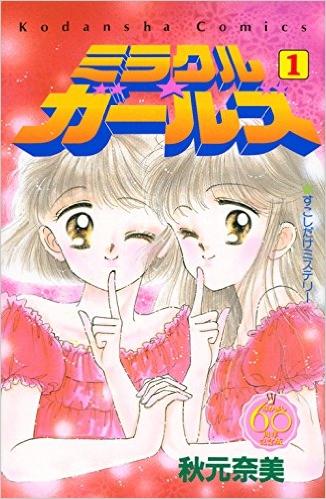 2015年7月3日発売のコミックス一覧_1341