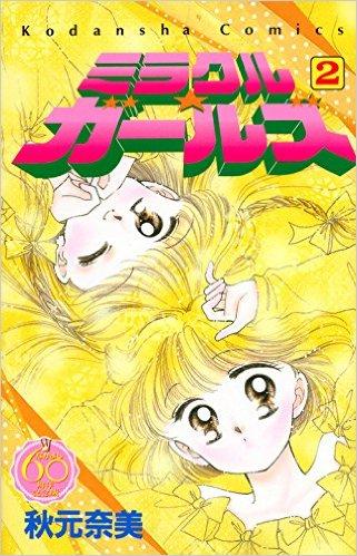 2015年7月3日発売のコミックス一覧_1342