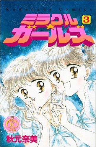 2015年7月3日発売のコミックス一覧_1343