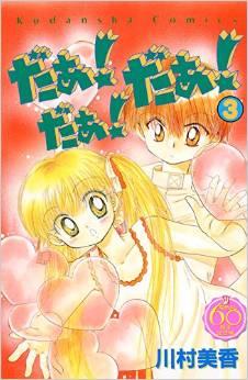 2015年7月3日発売のコミックス一覧_1346