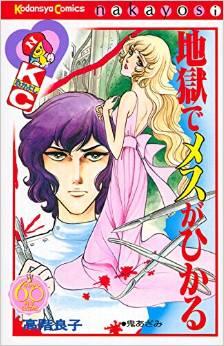 2015年7月3日発売のコミックス一覧_1348