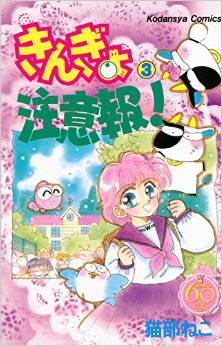 2015年7月3日発売のコミックス一覧_1351