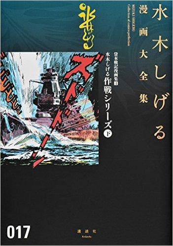 2015年7月3日発売のコミックス一覧_1352