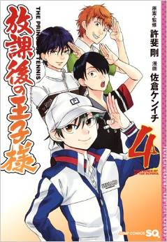 2015年7月3日発売のコミックス一覧_1363