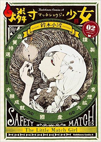 2015年7月4日発売のコミックス一覧_1392