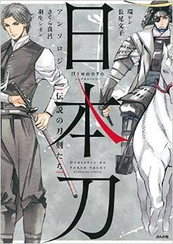 2015年7月4日発売のコミックス一覧_1397