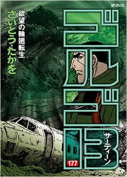 2015年7月4日発売のコミックス一覧_1398