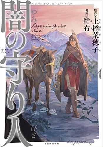 2015年7月7日発売のコミックス一覧_1413