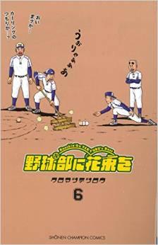 2015年7月8日発売のコミックス一覧_1436
