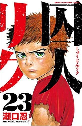 2015年7月8日発売のコミックス一覧_1444