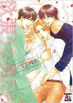 2015年7月10日発売のコミックス一覧_1495