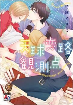 2015年7月10日発売のコミックス一覧_1498