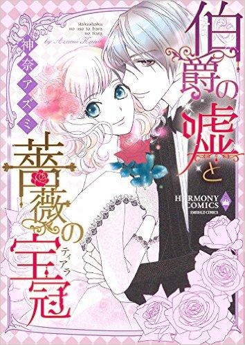 2015年7月10日発売のコミックス一覧_1500