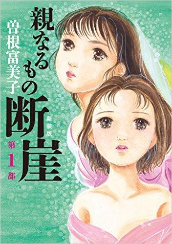 2015年7月10日発売のコミックス一覧_1504