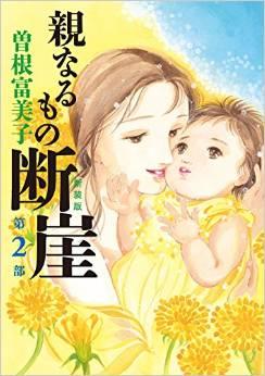 2015年7月10日発売のコミックス一覧_1505