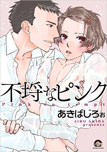 2015年7月10日発売のコミックス一覧_1506