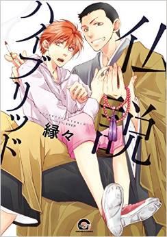 2015年7月10日発売のコミックス一覧_1508