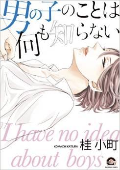 2015年7月10日発売のコミックス一覧_1509
