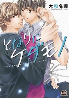 2015年7月10日発売のコミックス一覧_1511