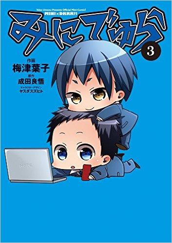 2015年7月10日発売のコミックス一覧_1512