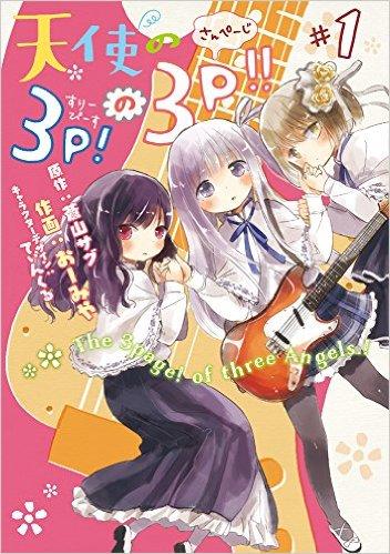 2015年7月10日発売のコミックス一覧_1513