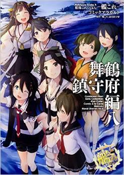 2015年7月10日発売のコミックス一覧_1515