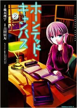 2015年7月10日発売のコミックス一覧_1518