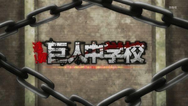 『進撃!巨人中学校』第3話「闘球!巨人中学校」【アニメ感想】_15231