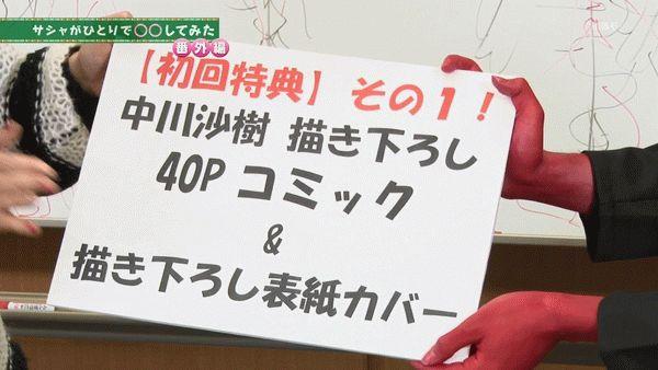 『進撃!巨人中学校』第9話「甘夏!巨人中学校」【アニメ感想】_15772
