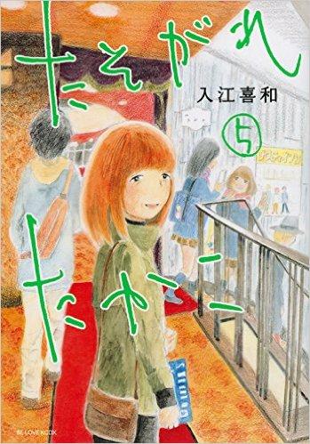 2015年7月13日発売のコミックス一覧_1580