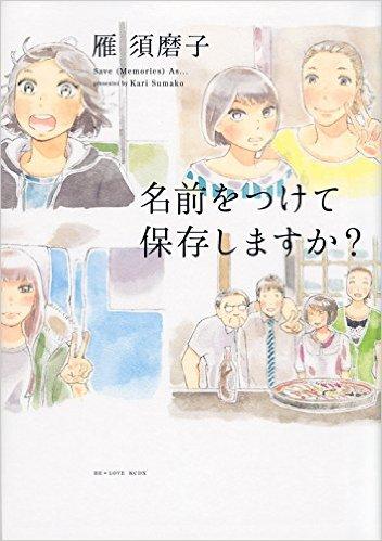 2015年7月13日発売のコミックス一覧_1583