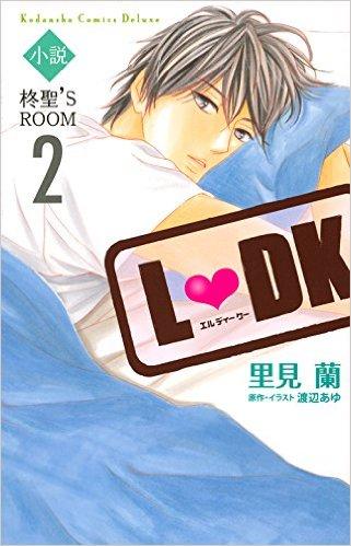 2015年7月13日発売のコミックス一覧_1584