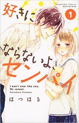 2015年7月13日発売のコミックス一覧_1588