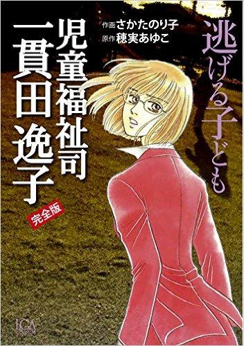 2015年7月13日発売のコミックス一覧_1596