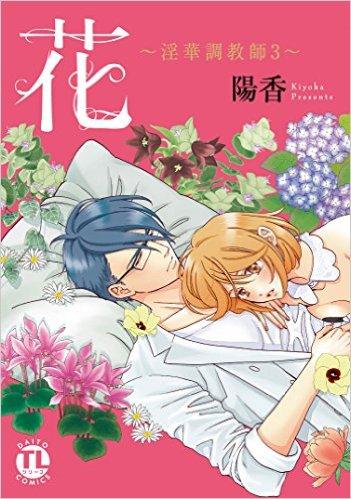 2015年7月13日発売のコミックス一覧_1598